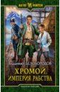 Хромой. Империя рабства, Белобородов Владимир Михайлович