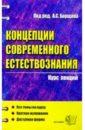 Борщов А.С. Концепции современного естествознания
