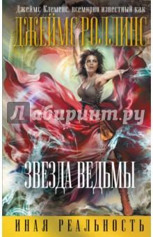 Звезда ведьмы книги эксмо буря ведьмы