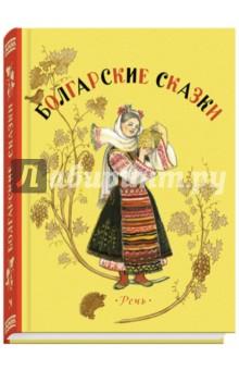 Болгарские сказки купить болгарские консервы в москве