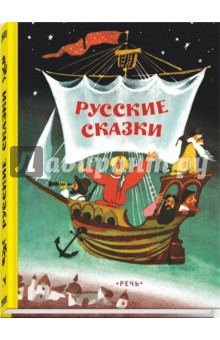 Русские сказки ушинский к д  русские сказки