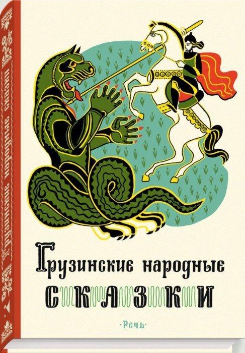 Иллюстрация 1 из 48 для Грузинские народные сказки   Лабиринт - книги. Источник: Лабиринт
