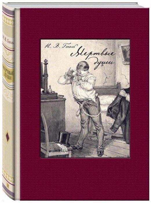 Иллюстрация 1 из 111 для Мертвые души - Николай Гоголь | Лабиринт - книги. Источник: Лабиринт
