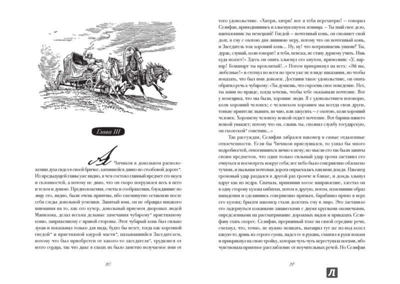 Иллюстрация 1 из 50 для Мертвые души - Николай Гоголь | Лабиринт - книги. Источник: Лабиринт