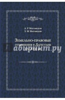 Земельно-правовые отношения в Дагестане XV-XVII вв. сергей тухолка процессы о колдовстве в западной европе в xv–xvii веках