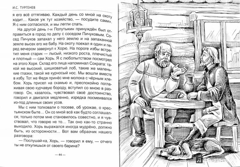 Иллюстрация 1 из 18 для Бежин луг. Избранные рассказы - Иван Тургенев | Лабиринт - книги. Источник: Лабиринт