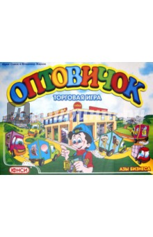 Настольная игра Оптовичок (0400106) где в южно сахалинске можно продать старинные деньги