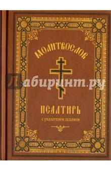 Молитвослов. Псалтирь с указанием псалмов молитвослов и псалтирь на церковно славянском языке