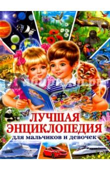 Лучшая энциклопедия для мальчиков и девочек какая автомашина лучшая для рыбалки и где