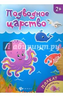 Подводное царство. Книжка-плакат подводное царство книжка плакат