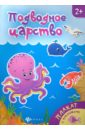 Подводное царство. Книжка-плакат