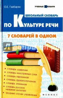 Школьный словарь по культуре речи. 7 словарей в одном