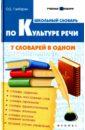 Гайбарян Ольга Ервандовна Школьный словарь по культуре речи. 7 словарей в одном