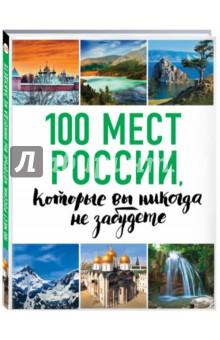 100 мест России, которые вы не забудете