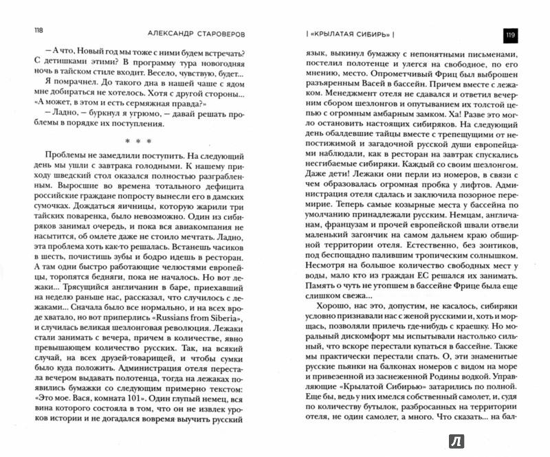 Иллюстрация 1 из 2 для Жизнь: вид сбоку - Александр Староверов   Лабиринт - книги. Источник: Лабиринт