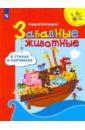 Забавные животные в стихах и картинках, Богдарин Андрей Юрьевич