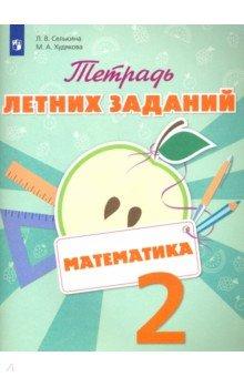 Математика. 2 класс. Тетрадь летних заданий год до школы от а до я тетрадь по подготовке к школе