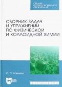 Сборник задач и упражнений по физической и коллоидной химии