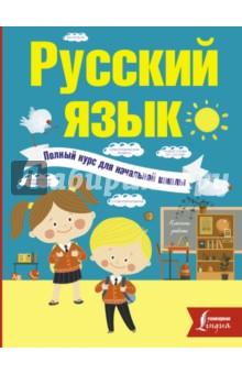 Русский язык. Полный курс для начальной школы (Алексеев Филипп Сергеевич)