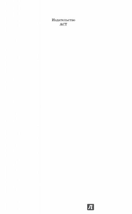 Иллюстрация 1 из 18 для Детство Тёмы. Из семейной хроники - Николай Гарин-Михайловский | Лабиринт - книги. Источник: Лабиринт