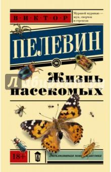 Электронная книга Жизнь насекомых