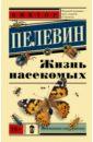 Пелевин Виктор Олегович Жизнь насекомых виктор пелевин жизнь насекомых