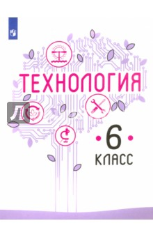 Технология. 6 класс. Учебное пособие. ФГОС от Лабиринт