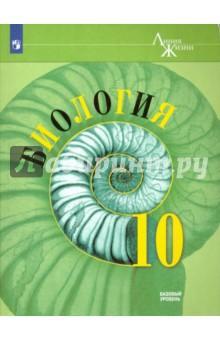 Биология 10 11 класс каменский ответы на вопросы