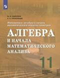 Математика. 11 класс. Алгебра и начала математического анализа. Базовый и углубленный. ФГОС