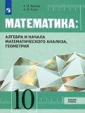 Математика: Алгебра и начала математического анализа, Геометрия. 10 класс. Учебник. Базовый уровень