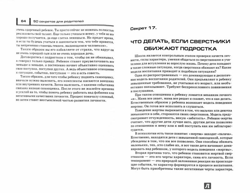 Иллюстрация 1 из 19 для 50 секретов для родителей. Воспитание подростков - Валентина Резниченко | Лабиринт - книги. Источник: Лабиринт