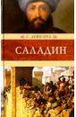 Лейн-Пул Стэнли Саладин и падение Иерусалимского королевства