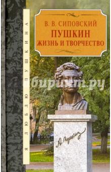 Пушкин. Жизнь и творчество жизнь и творчество льва квитко