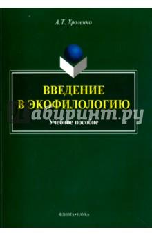 Введение в экофилологию татьяна верниковская введение в польский язык