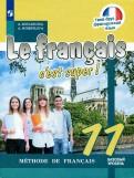 Французский язык. 11 класс. Базовый уровень. Учебное пособие. ФГОС