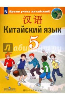 Китайский язык. Второй иностранный язык. 5 класс. Учебное пособие. ФГОС ван луся китайский язык 6 класс учебное пособие