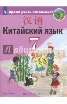 Китайский язык. Второй иностранный язык. 7 класс. Учебное пособие. ФГОС ван луся китайский язык 6 класс учебное пособие