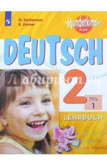 Немецкий язык. 2 класс. Учебное пособие. В 2-х частях немецкий язык для инженеров учебное пособие