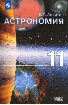 контрольная работа по астрономии 11 класс беларусь