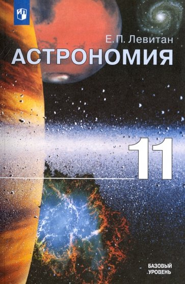Астрономия. 10-11 класс. Учебное пособие. Базовый уровень. ФГОС, Левитан Ефрем Павлович