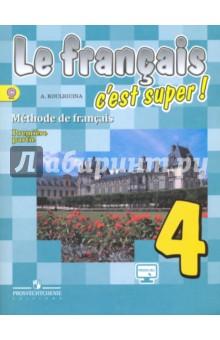 Французский язык. 4 класс. Учебник. В 2-х частях. ФГОС информатика 4 класс учебник в 2 х частях фгос
