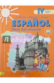 Испанский язык. 4 класс. Учебник. Углубленное изучение испанского языка. В 2-х частях. ФГОС информатика 4 класс учебник в 2 х частях фгос