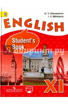 Английский язык 11 класс. Учебник. Углубленный  уровень. ФГОС английский язык 10 класс учебник базовый уровень вертикаль фгос