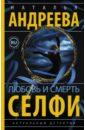 Андреева Наталья Вячеславовна Любовь и смерть. Селфи