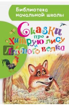 Сказки про хитрую лису и глупого волка отсутствует сказки про хитрую лису и глупого волка сборник