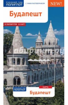 Будапешт с картой