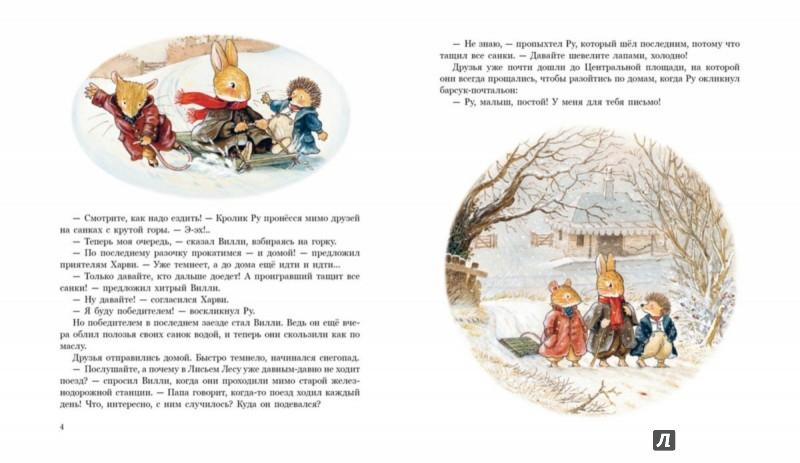 Иллюстрация 1 из 58 для Чудеса в зимнем лесу - Патерсон, Патерсон | Лабиринт - книги. Источник: Лабиринт