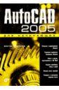 Погорелов Виктор AutoCAD 2005 для начинающих виктор погорелов autocad 2005 для начинающих
