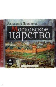 Zakazat.ru: Московское царство (CDmp3). Пресняков Александр Евгеньевич