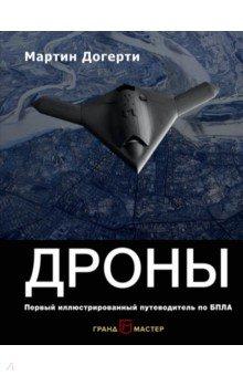 Дроны. Первый иллюстрированный путеводитель по БПЛА летательные аппараты